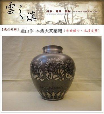 【雲之滇】日本茶道具~繼山作 本錫大茶葉罐~市面稀少,品項完整 $36000
