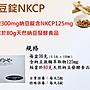 【大和藥品】納豆錠NKCP® (日本原裝)
