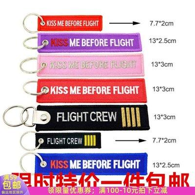 毛絨玩具賣場1件免運REMOVE BEFORE FLIGHT包掛件鑰匙扣飛行機組行李標簽禮品