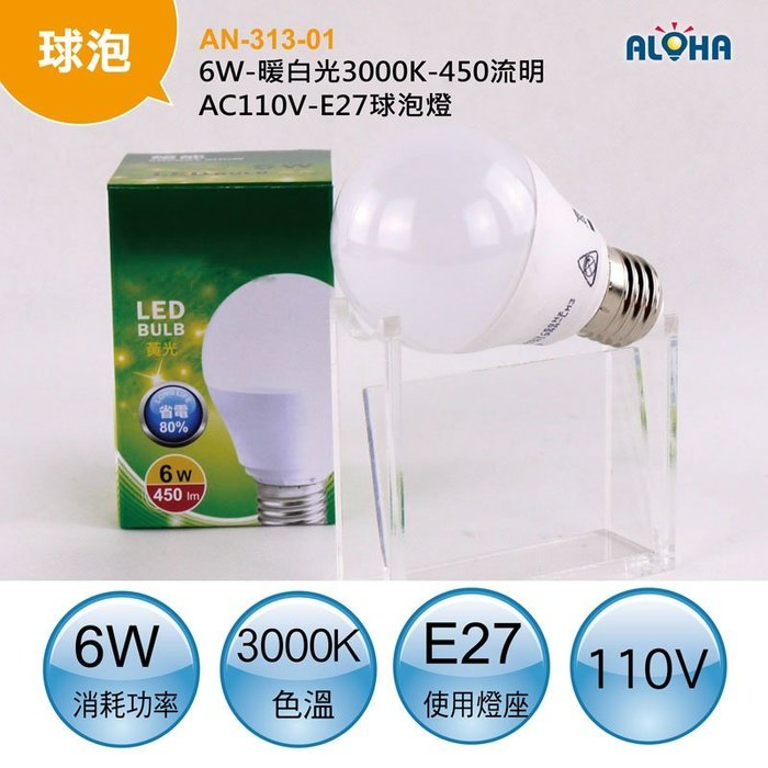 LED燈泡平均60元【AN-313-01】6W-暖白光3000K-450流明(50入)投光燈/燈泡/省電/日光燈 收庫存