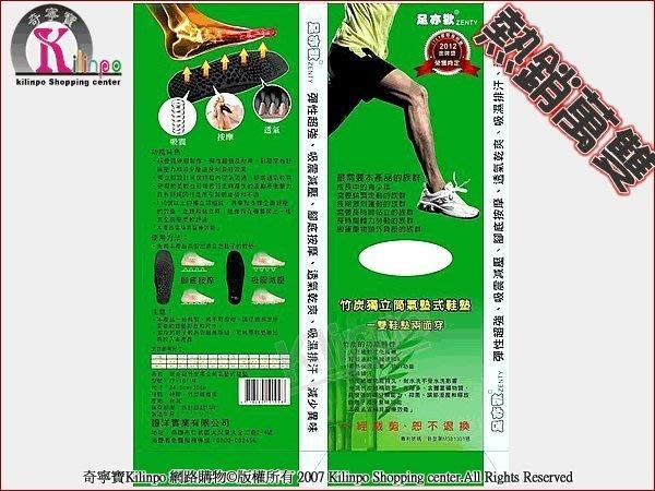[奇寧寶生活館]250126-00 足亦歡竹炭獨立筒氣墊式鞋墊/除臭鞋墊.增高鞋墊.減壓鞋墊