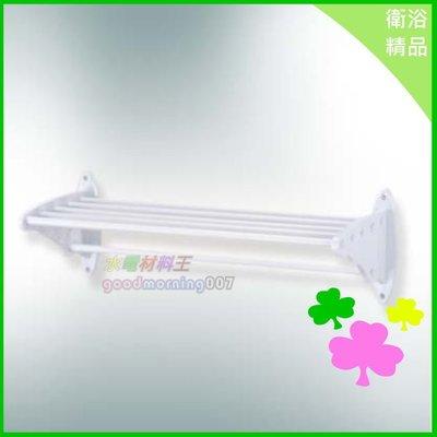 ☆水電材料王☆ 白色水晶置衣架 浴室 廚房 收納 精品 【P012】