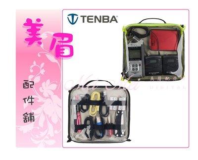 美眉配件 天霸 Tenba Tools Cable Duo 8 多功能收納袋 大 電線袋 配件包 配件袋