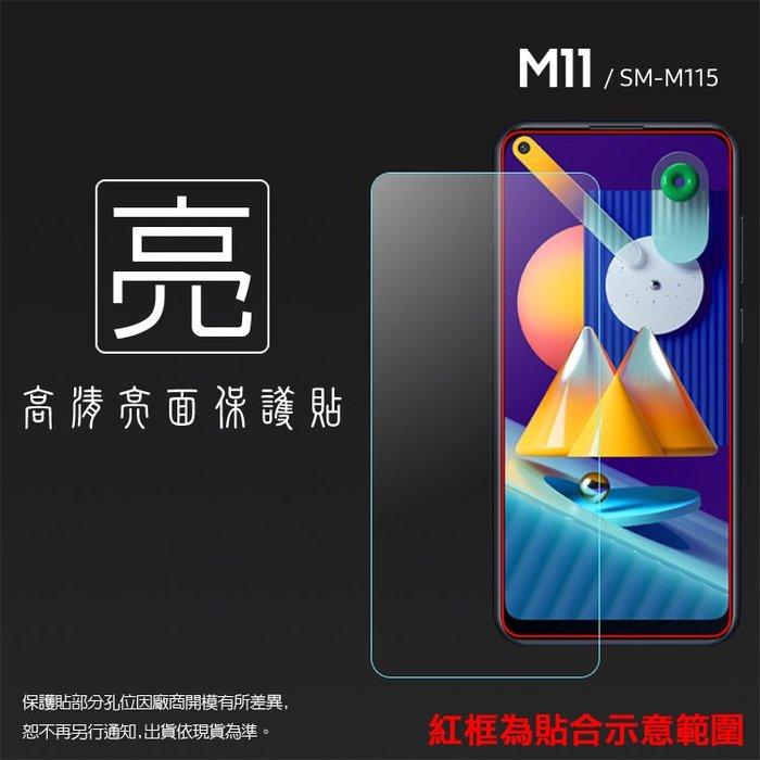 亮面/霧面 螢幕保護貼 SAMSUNG 三星 Galaxy M11 SM-M115 保護貼 軟性 亮貼 霧貼 保護膜