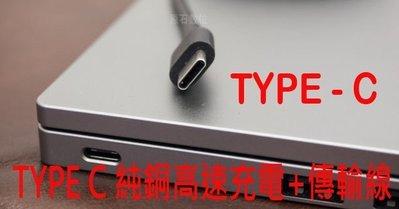 【原石數位】 SAMSUNG A8 STAR G885Y 6.3吋  內純銅 TYPE-C USB 耐拉傳輸充電線