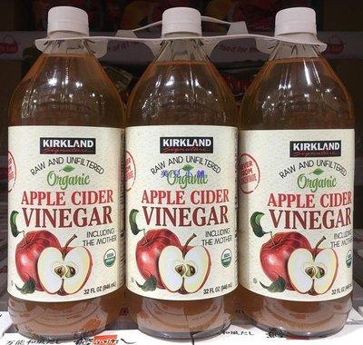 美兒小舖COSTCO好市多代購~Kirkland Signature 科克蘭 有機蘋果醋(946mlx3入)玻璃瓶