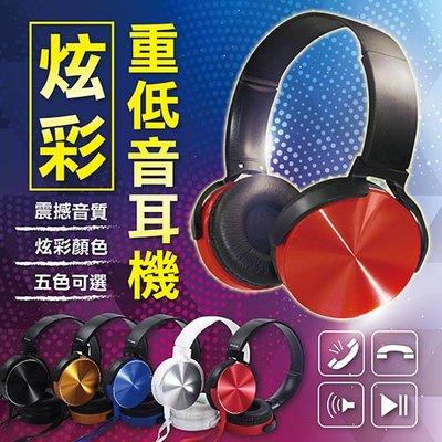 【炫彩來襲 耳罩式重低音耳機】炫彩顏色 震撼音質 立體聲 頭戴式 重低音 魔音耳機 耳機【A1512】