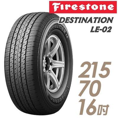 現貨新品~FIRESTONE 汎世通輪胎 LE02-2157016吋車麗屋  現貨-HE928774