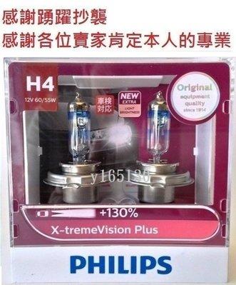 PHILIPS 飛利浦 X-tremeVision Plus 夜勁光 新超極光二代 H4 贈T10 LED 或加價購陶瓷燈座