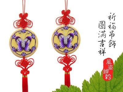 風姿綽約--中國結蝴蝶掛飾(F021)~立體蝴蝶~ 有福氣圓滿之意~ 贈送外國朋友的好禮