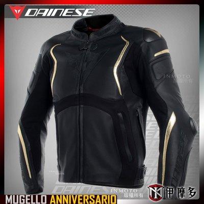 伊摩多※義大利 DAiNESE 丹尼斯 45週年紀念款 Mugello Anniversario 皮衣 限量 防摔