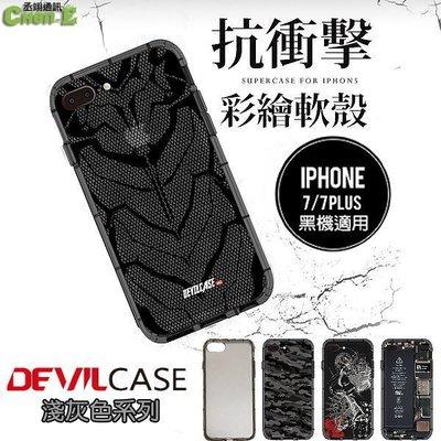 DEVILCASE 惡魔 淺灰色抗衝擊彩繪殼 iPhone 7+ 8+ i8 i7 SE2 2020SE 空壓殼 透明殼