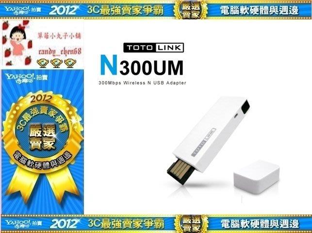 【35年連鎖老店】TOTOLINK N300UM 極速USB無線網卡有發票/可全家/保固3年