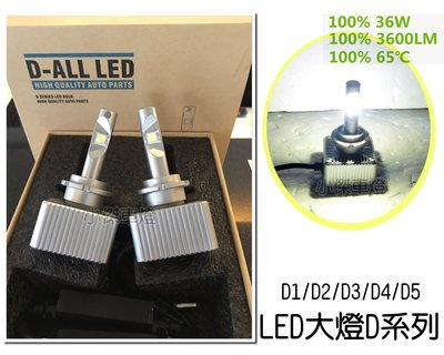 小傑車燈--全新 高亮度 LED大燈燈泡 D系列 D1 D2 D3 D4 D5 保固一年 focus altis mk3