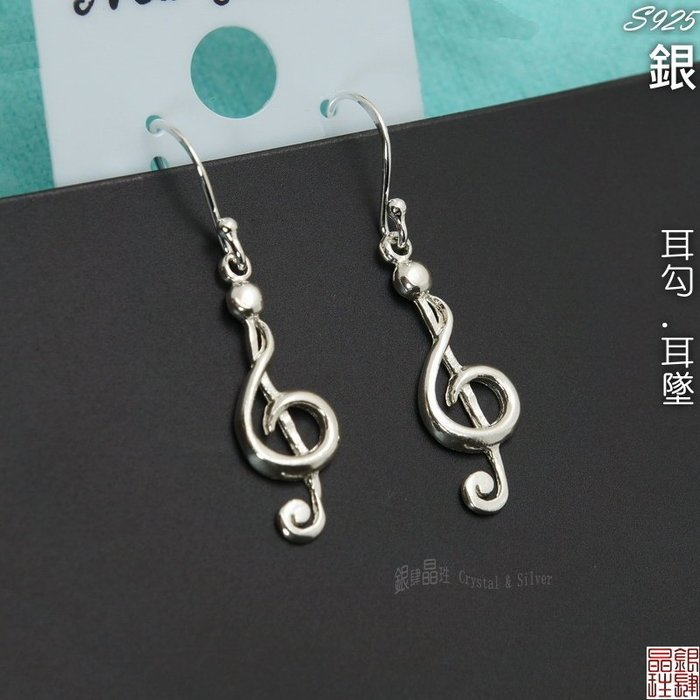 ✡925銀✡耳勾✡耳環✡高音譜記號✡ ✈ ◇銀肆晶珄◇ SLen061-2