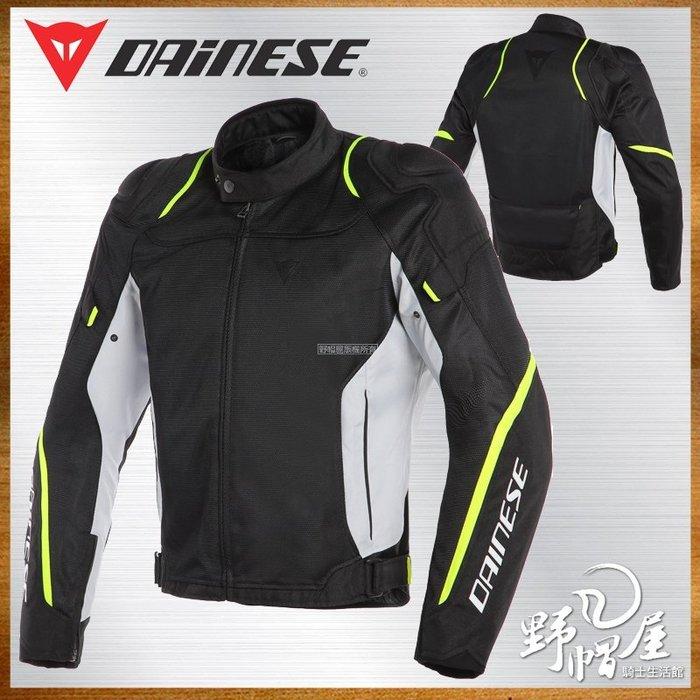 三重《野帽屋》丹尼斯 Dainese Air Master Jacket 2018 防摔衣 夾克 透氣 男款。黑灰黃