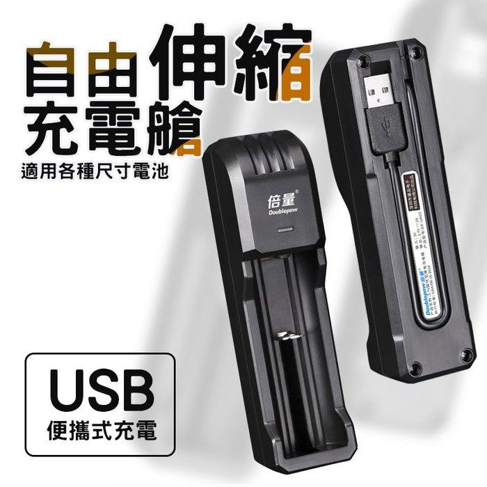 ⭐星星小舖⭐台灣出貨 USB 18650充電器 USB電池充電器 鋰電池充電器 【充電器賣場】