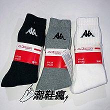 ⚡️潮鞋瘋⚡️特價 Kappa 襪子 中筒襪 男女 303WIG0901  一組三雙  黑 白 灰