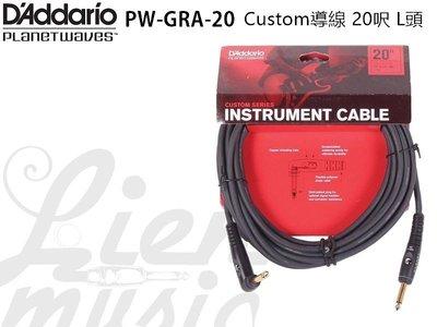 『立恩樂器』免運優惠 Planet waves Custom 20呎 樂器 導線 L頭 PW-GRA-20 GRA20