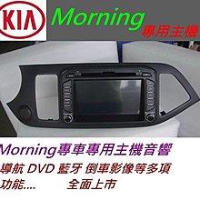 Kia主機 Morning Carens Soul Optima 音響 主機 汽車音響 USB DVD 倒車影像 導航