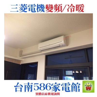 約3-4坪送安裝《586家電館》三菱電機冷氣.變頻冷暖分離式【MSZ-GE25NA+MUZ-GE25NA】