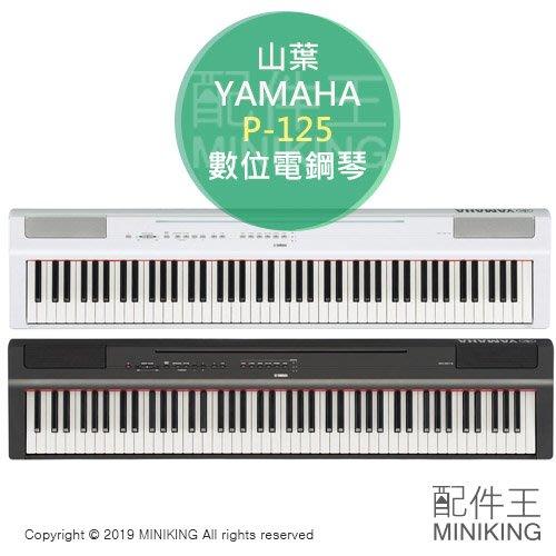 日本代購 YAMAHA 山葉 P-125 數位鋼琴 電鋼琴 電子琴 單體 88鍵 P-125WH P-125B