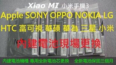 台北高雄現場服務asus A68 A80 z00ad z00ed  ZenFone 2  ZenFone 3內建電池安裝
