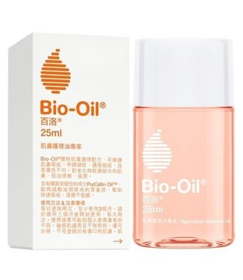 *RENA美物探險*全新Bio-Oil 百洛 專業護膚油 25ml 輕便攜帶瓶 特價159元 高雄市