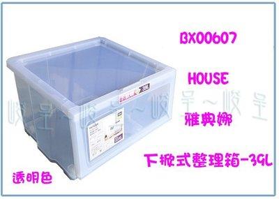 『峻呈』(全台滿千免運 不含偏遠 可議價) 大詠 BX00607 雅典娜下掀式整理箱 透明 39L 收納箱 置物箱