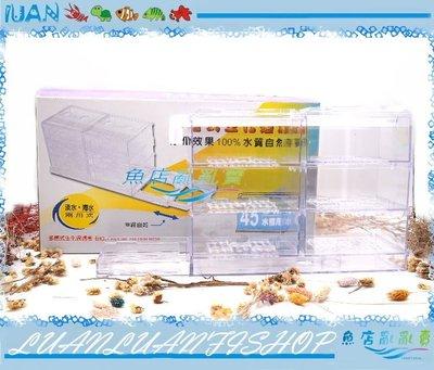 【~魚店亂亂賣~】台灣製 多層式上部生化滴流過濾器1.5尺45cm(不含馬達)一尺半多格式三層滴流槽