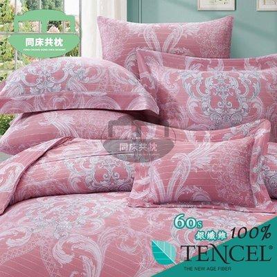 §同床共枕§TENCEL100%60支銀纖維天絲萊賽爾纖維 加大6x6.2尺 薄床包舖棉兩用被四件式組-赫莉奧