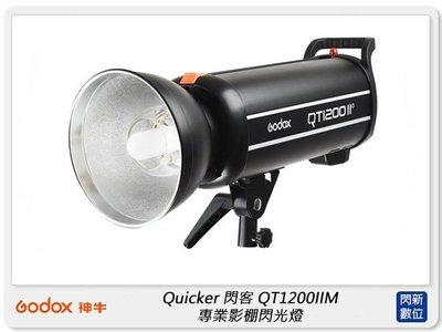 ☆閃新☆GODOX 神牛 QT1200IIM Quicker 閃客 110V 高速回電 專業影棚閃光燈 攝影燈(公司貨)