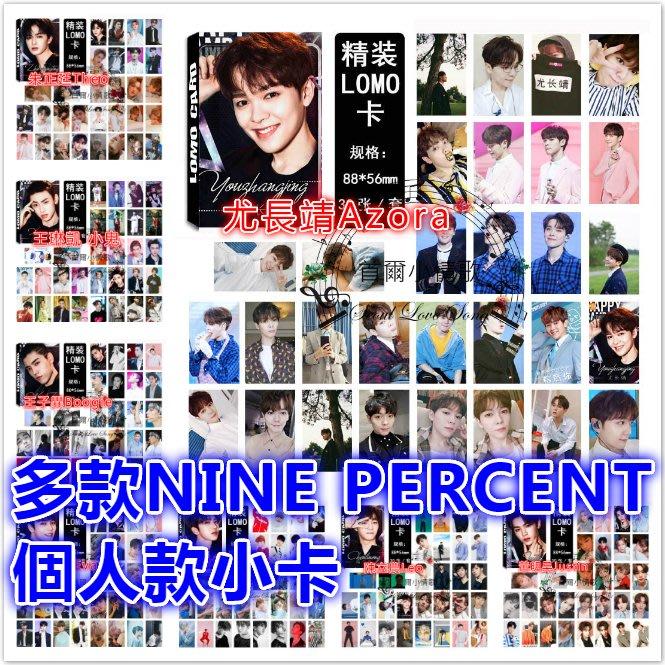 【首爾小情歌】NINE PERCENT 多款 小卡  LOMO 30張卡片 小卡組