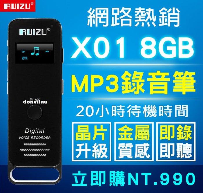 【傻瓜批發】銳族X01 MP3錄音筆 8G儲存容量 金屬質感  20小時續航 喇叭 板橋可取