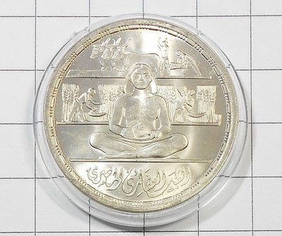 ED118 埃及1979年 蓮花盤坐 Pound銀幣 鑄量約10萬枚