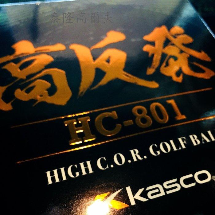 新到貨 KASCO 高反發 高爾夫球 2層球 易操控 距離再提升 提升初速 創造遠距