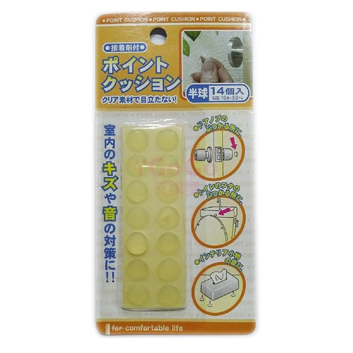 LEMON隔音防撞止滑貼-半球(14枚) 日本商品
