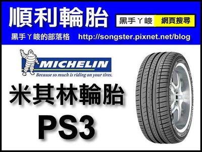 【順利輪胎】米其林 PS3 PS4 215-50-17 245-45-17 225-45-18 235-40-18