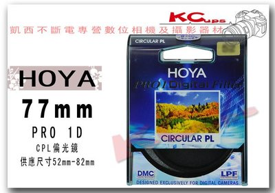 凱西不斷電 HOYA PRO ID MC DMC CPL 77mm 偏光鏡 另有 62mm 67mm 72mm 82mm