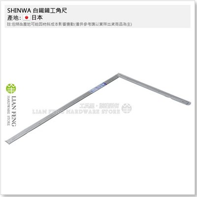 【工具屋】*含稅* SHINWA 白鐵鐵工角尺 63118 曲尺大金普及型 1M × 60cm 鶴龜 木工 目盛 公分