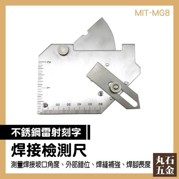 【丸石五金】不銹鋼雷射刻字 焊接檢測尺 多種用途 MIT-MG8