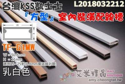 【艾米精品】台灣凱士士KSS TF-6〈乳白色〉室內裝潢配線槽 壓線條 壓線槽 配線槽 壓條 壓槽 裝飾管 裝飾條