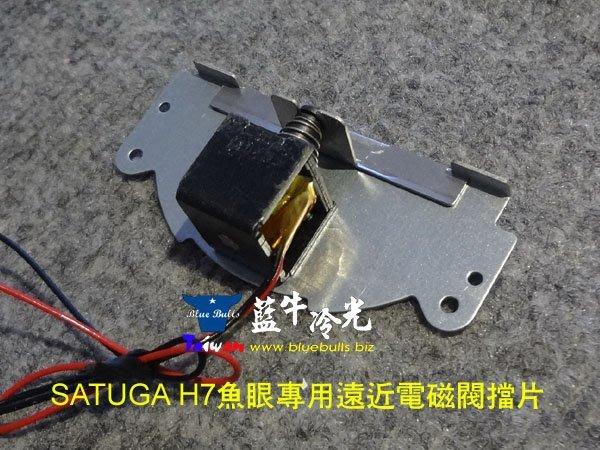 【藍牛冷光】SATUGA H7 升級遠近魚眼 專用擋片 電磁閥 遠近燈切換 另有 COB LED光圈 HID 天使魔鬼眼