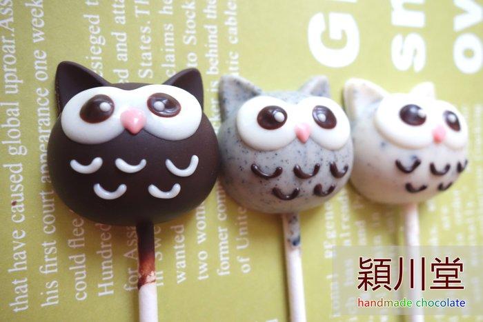 婚禮週邊-Owl 貓頭鷹 造型巧克力 造型巧克力  穎川堂手工巧克力 - 探房禮 二次進場 送客禮 桌上禮