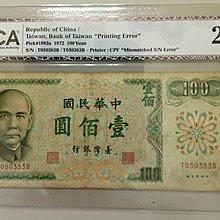 兩邊號碼不相同【 真正獨一無二 】   亞洲錢幣鑑定中心認證