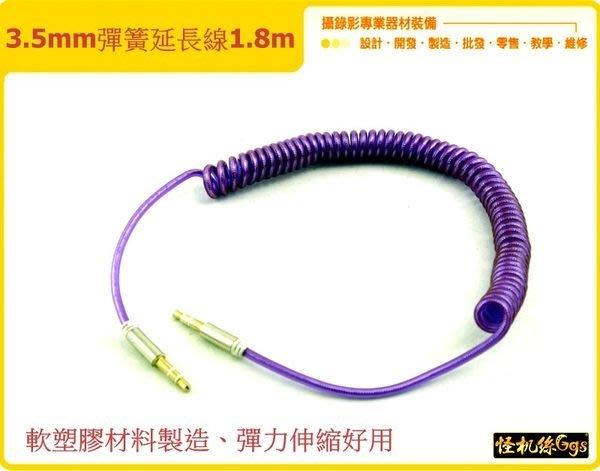 怪機絲 3.5mm 公 對 公 立體聲 水晶 彈簧 連接 線 1.8 m QQ 線 手機 MP3 音響 車載AUX