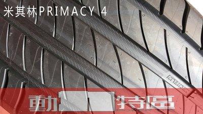 動力特區 米其林PRIMACY4系列215/55R17 215/55/17 camry