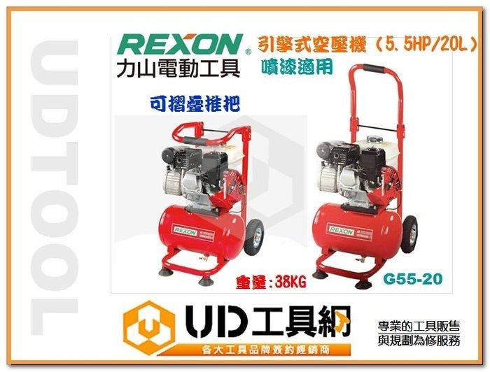 @UD工具網@ 外出型 力山 REXON 引擎式空壓機 G55-20 5.5HP 適合噴漆 日本本田引擎 方便好移動