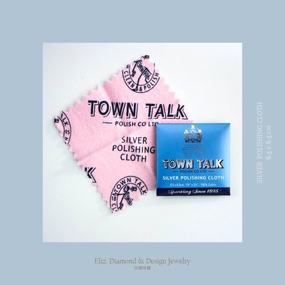 【 拭銀布】SILVER Polishing Cloth 銀飾專用 英國 Town Talk /輕珠寶/項鍊/戒指
