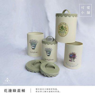 (台中 可愛小舖)日式鄉村 米黃色 花卉圖案 圓桶 鐵桶 花邊蓋 兩入 收納桶